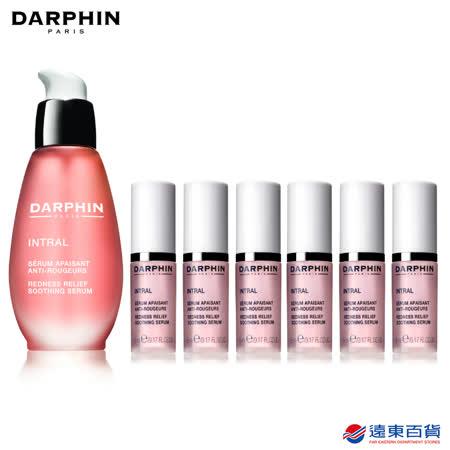 DARPHIN 全效舒緩精華液50ml(大容量)