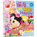 【mini漢湘】潘及的紐約Happy go