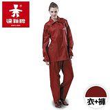 達新牌 挺麗二件式雨衣套裝- 暗紅女款