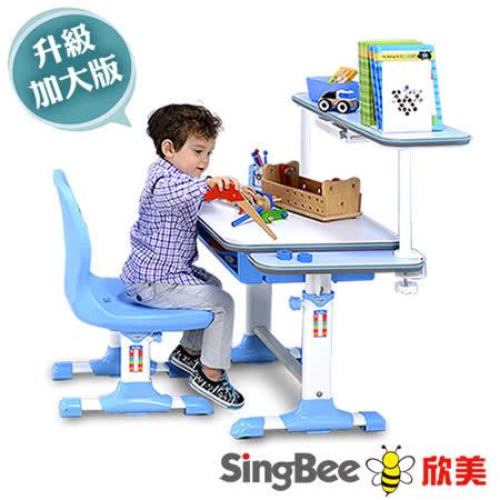 SingBee欣美 小天使環保課桌椅