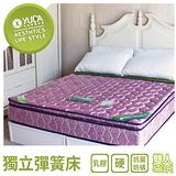 【YUDA】紫醉金迷 硬式2.6mm 天然乳膠 真三線 5*6.2尺標準雙人 連結式 硬式 床墊/硬床/彈簧床