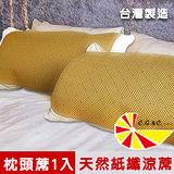 【凱蕾絲帝】台灣製造~軟枕專用透氣紙纖平單式枕頭涼蓆(1入)