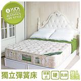 【YUDA 】波瑟頓 5尺雙人 蜂巢式三線乳膠 獨立筒床墊/彈簧床墊