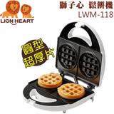【LION HEART 獅子心】圓型厚片鬆餅機 LWM-118
