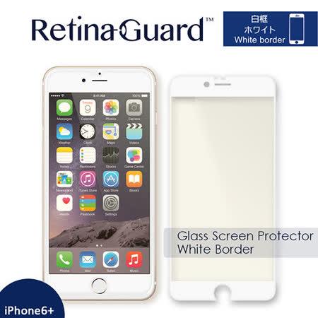 RetinaGuard視網盾 iPhone6s Plus  (5.5吋) 防藍光鋼化玻璃保護貼_白框