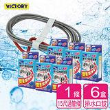 【VICTORY】15尺排水管清潔組(5盒加贈1盒)