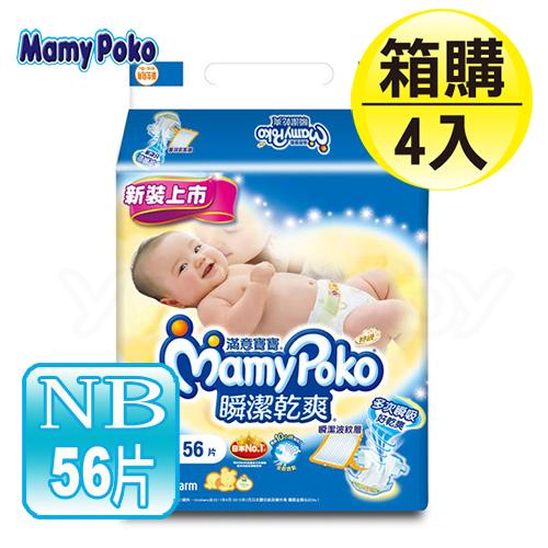 滿意寶寶 Mamy Poko 瞬潔乾爽紙尿褲 NB -56片x4包