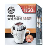 伯朗 咖啡大濾掛咖啡 經選深烘焙 15g*10