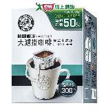 伯朗 咖啡大濾掛咖啡 義式中深焙  15g*10