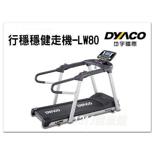 ~1313健康館~岱宇 LW80 行穩穩健走機  跑步機 超低速慢走  年長者的跑步需求