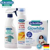 德國原裝進口【Dr. Beckmann】貝克曼博士白色衣物潔淨組(衣物去漬噴劑+潔淨衣領精+超亮白洗劑)
