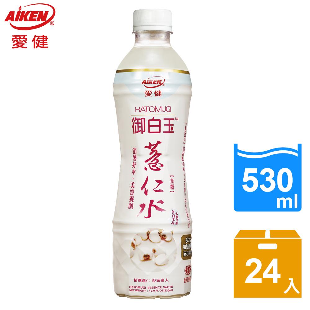 【愛健】御白玉薏仁水530ml(24入/箱)
