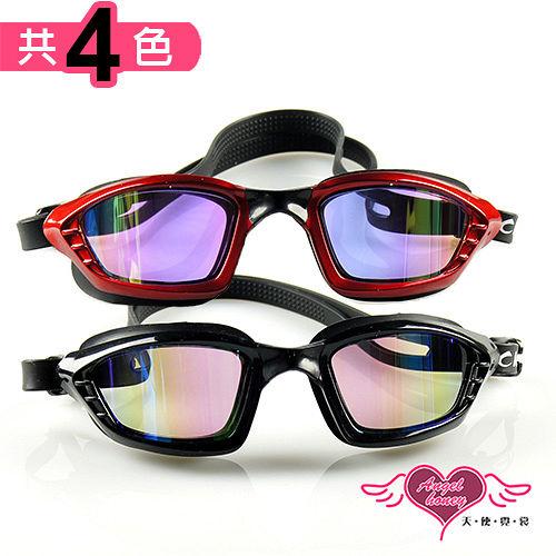 【天使霓裳】抗UV防霧休閒泳鏡(9017-共3色)