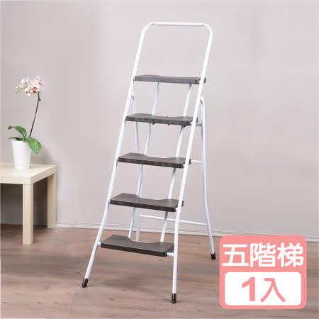 真心良品 便利可收折五階工作梯