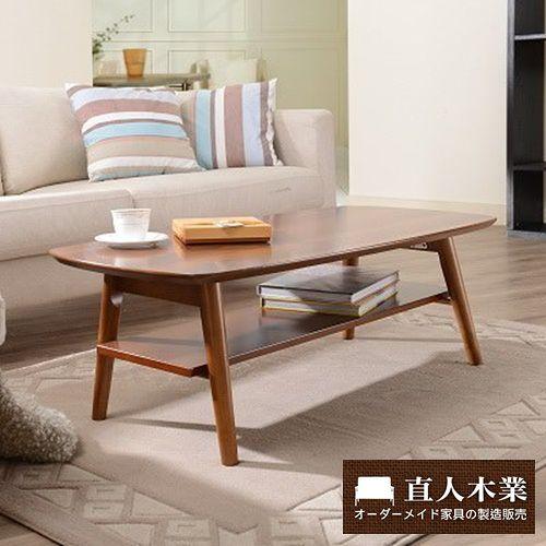 【日本直人木業】簡單生活雙層隔板實木經典茶几