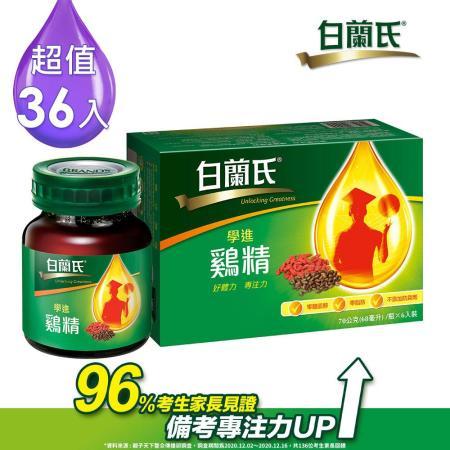 白蘭氏 學進雞精 36瓶(70g6入×6)