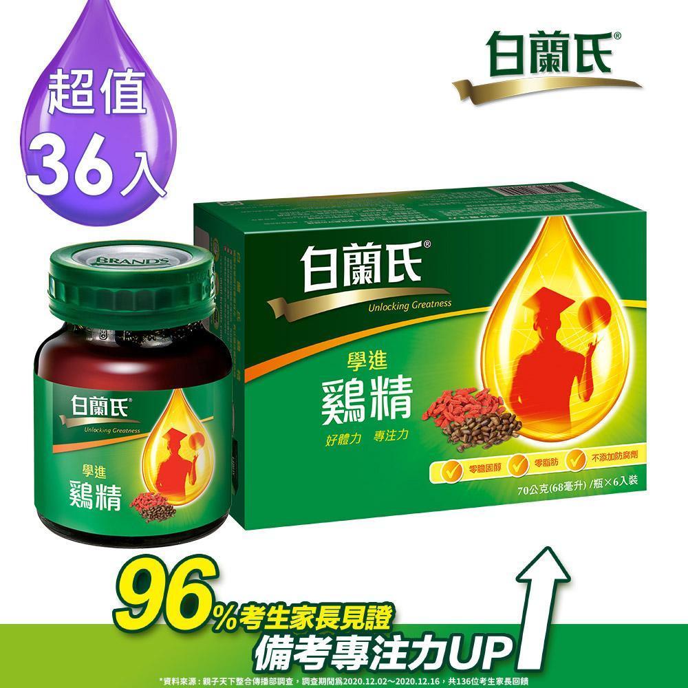 白蘭氏  學進雞精36瓶(70g6入×6)