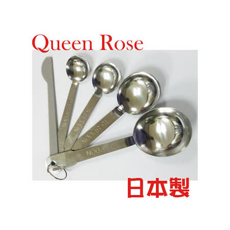 日本霜鳥Queen Rose 不鏽鋼量匙4入+小刮刀