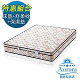 【歐若拉名床】三線主打天絲棉布料獨立筒床墊-單人加大3.5尺