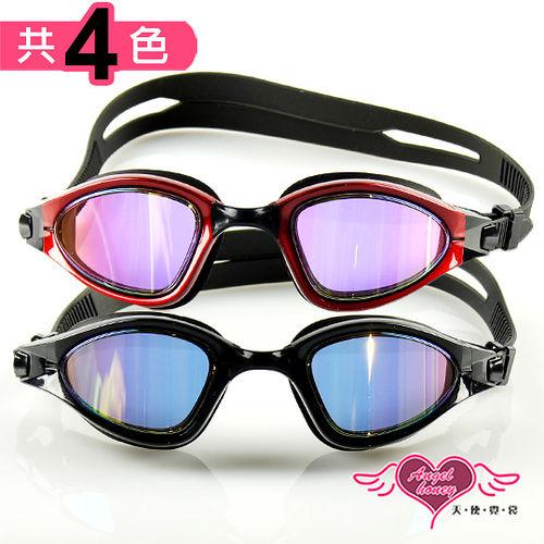 【天使霓裳】抗UV防霧休閒電鍍泳鏡(90150-共4色)