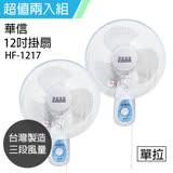 【華信】MIT 台灣製造12吋單拉壁扇強風電風扇 HF-1217 (8折)