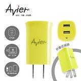 【Avier】搶色炫彩雙孔2.1A USB旅行充電器 芥末綠