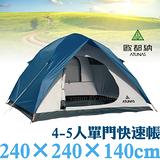 【Atunas 歐都納】4-5人單門快速帳 A-Tent1402 藍