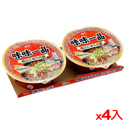 味丹味味一品極品紅燒牛肉碗麵178g*8入(箱)