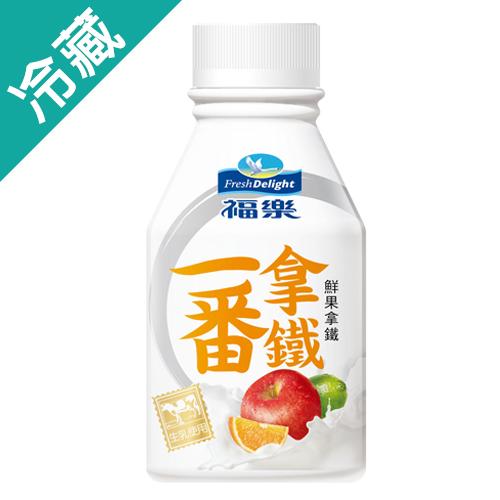 福樂一番鮮果拿鐵288ml/瓶