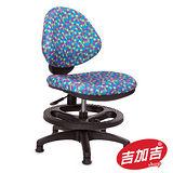 吉加吉 兒童 數字椅 TW-098 (藍色) 孩童電腦椅