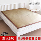 【凱蕾絲帝】台灣製造-三D止滑立體柔藤透氣紙纖涼蓆-單人3尺