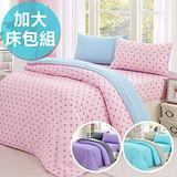 【CERES】心漾點點吸濕排汗加大三件式床包組/三色任選-B0585