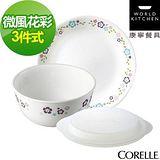 美國康寧 CORELLE 康寧微風花彩3件式餐盤組 302
