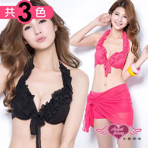 【天使霓裳】浪漫花邊 三件式比基尼泳衣(共3色)