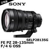 SONY G鏡 FE PZ 28-135mm F4 G OSS (公司貨)(SELP28135G).-送防潮箱+NISI保護鏡(95+)拭鏡筆