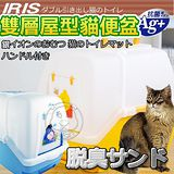 IRIS雙層屋型貓便盆(迪士尼雷射標籤認證)