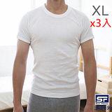 ★3件超值組★三花全棉圓領短袖內衣(XL)