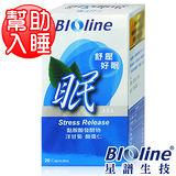 【BIOline星譜生技】眠-舒壓好眠(20顆/盒)
