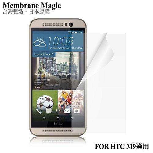 魔力 HTC ONE M9 高透光抗刮螢幕保護貼