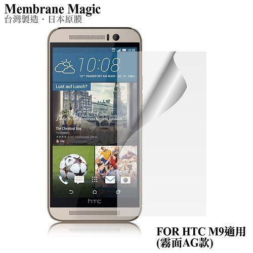 魔力 HTC ONE M9 霧面防眩螢幕保護貼