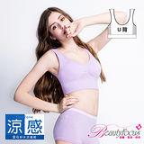 【美麗焦點】輕機涼感超彈力美胸衣-淺紫色U背款(2452)