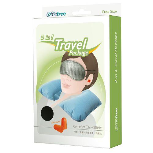 康芙麗三合一旅遊包(耳塞+U型枕+眼罩)