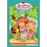 草莓樂園DVD 10 海莓攤派對