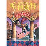哈利波特(1)中文版:神秘的魔法石