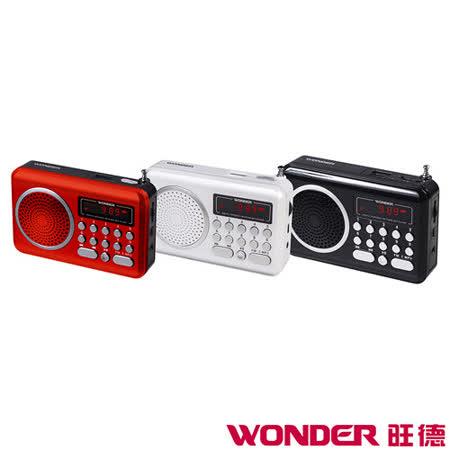 WONDER旺德 USB/MP3/FM 隨身音響 WS-P006 -friDay購物