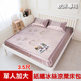 【米夢家居】軟床專用-晶粉玫瑰超細絲滑紙纖冰絲涼蓆床包二件組-單人加大3.5尺