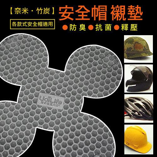 通 奈米竹炭安全帽除臭襯墊 4入  安全帽內襯