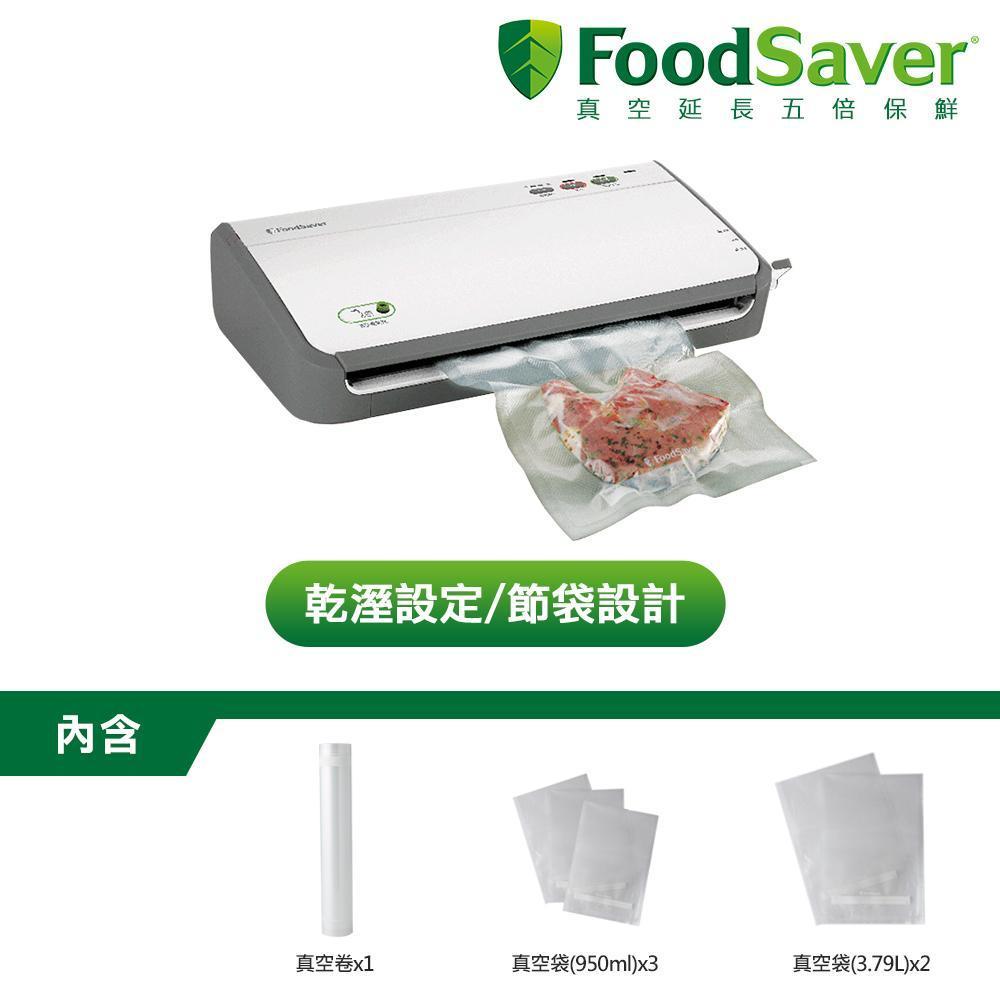 美國FoodSaver-家用真空包裝機FM2110P 送夾鏈袋轉接頭組