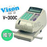 [ 支票機 VISON V-300C 國字 中文 ] 視窗中文電子式支票機 視窗定位 直接目視