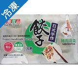 樺維日式手作餃子(豬肉韭菜) 22.5g*20粒